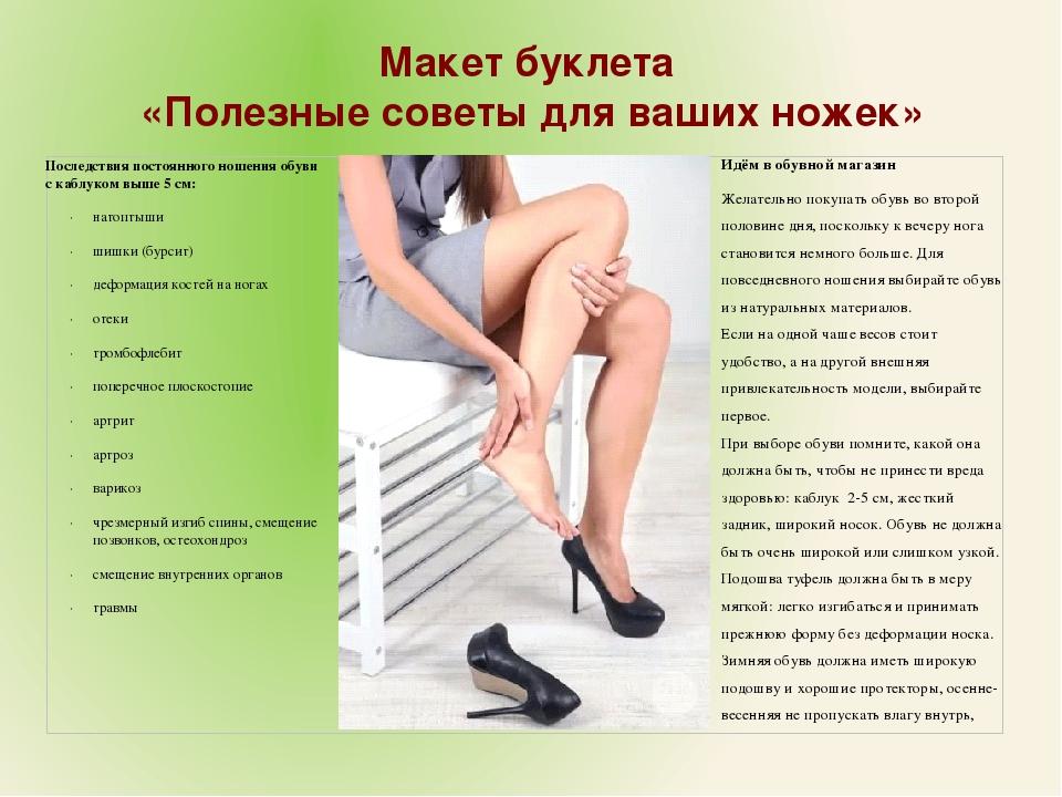 Презентация по физикевред высоких каблуков с точки зрения физики и биологии.  доклад, проект