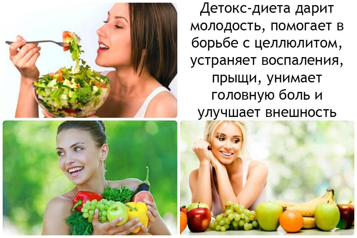 Какие продукты выводят из организма токсины: быстрое очищение