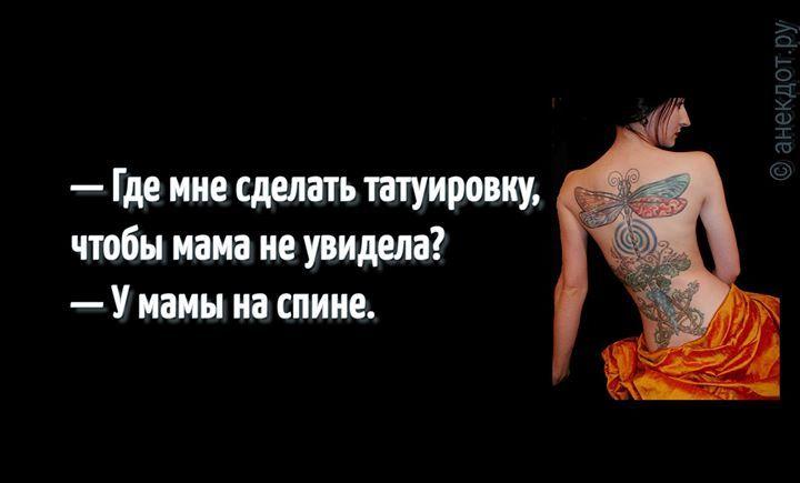 Зачем люди делают татуировки: психологический аспект и мнения психологов