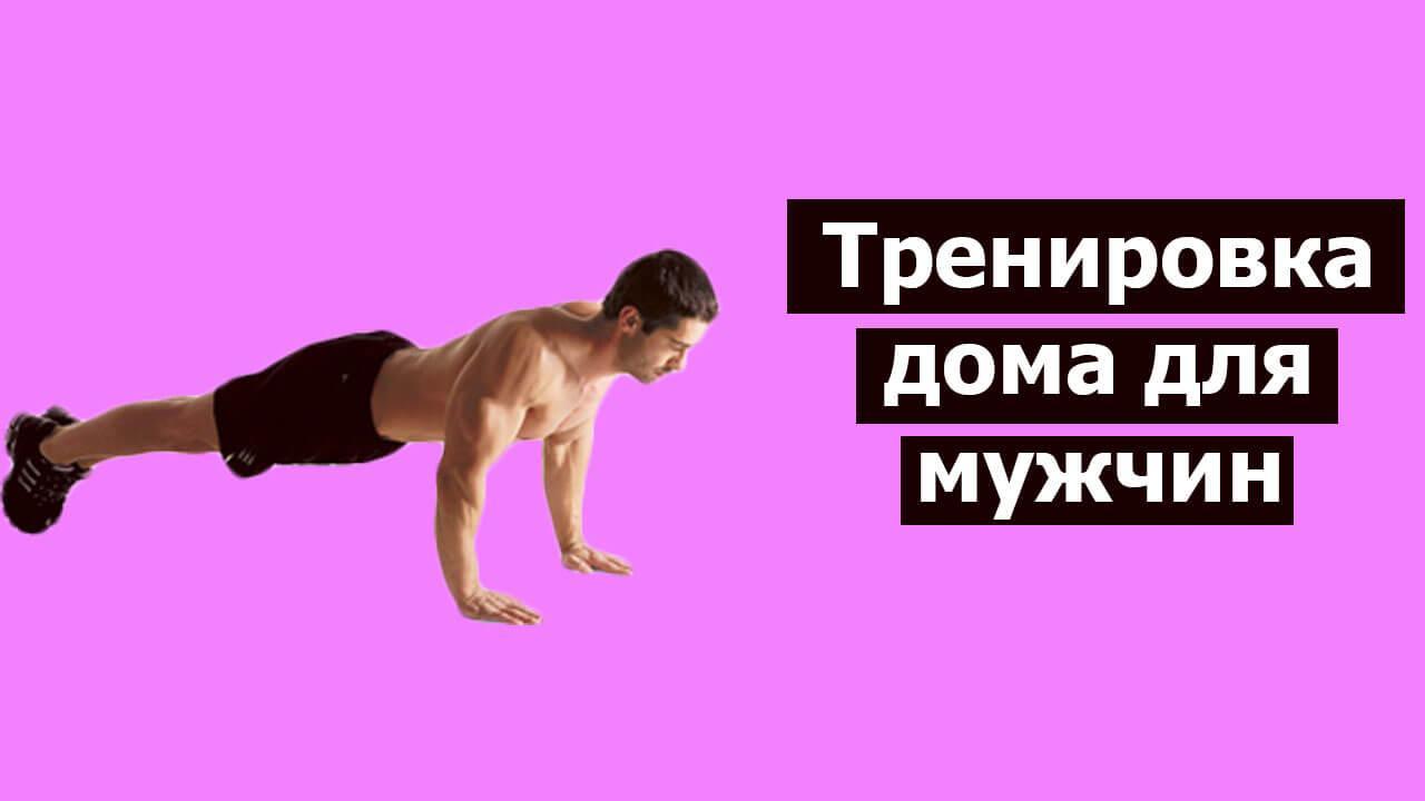 Программа тренировок с собственным весом для мужчин | бомба тело