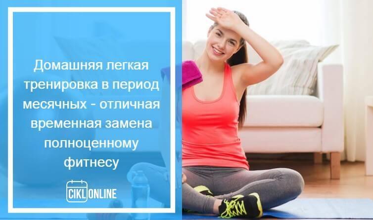 Фитнес при месячных: можно ли девушкам заниматься в спортзале во время критических дней
