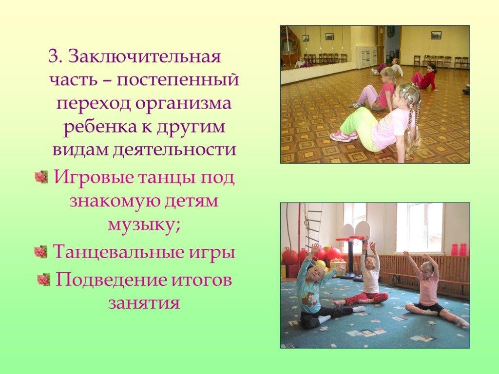 Игровой стретчинг для детей дошкольного возраста