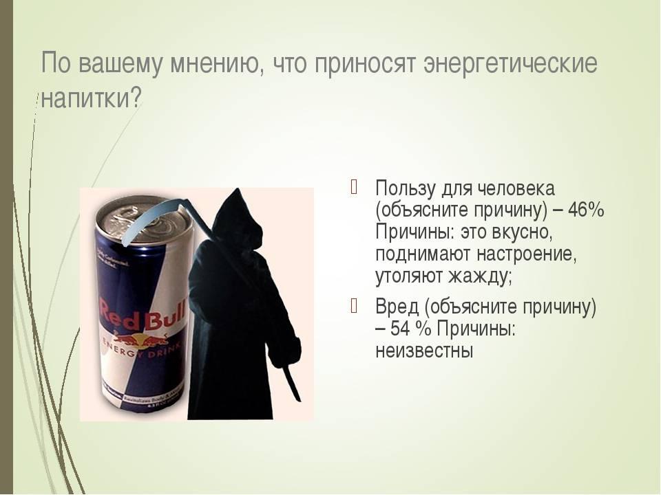 Какая смертельная доза энергетиков для человека. передозировка энергетическими напитками | я - леди