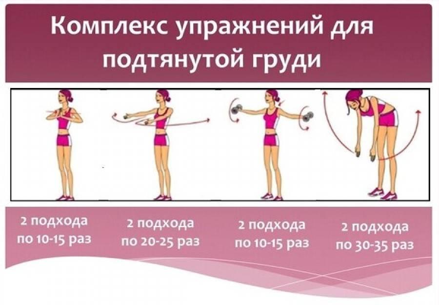 Домашние способы и средства сделать упругую грудь