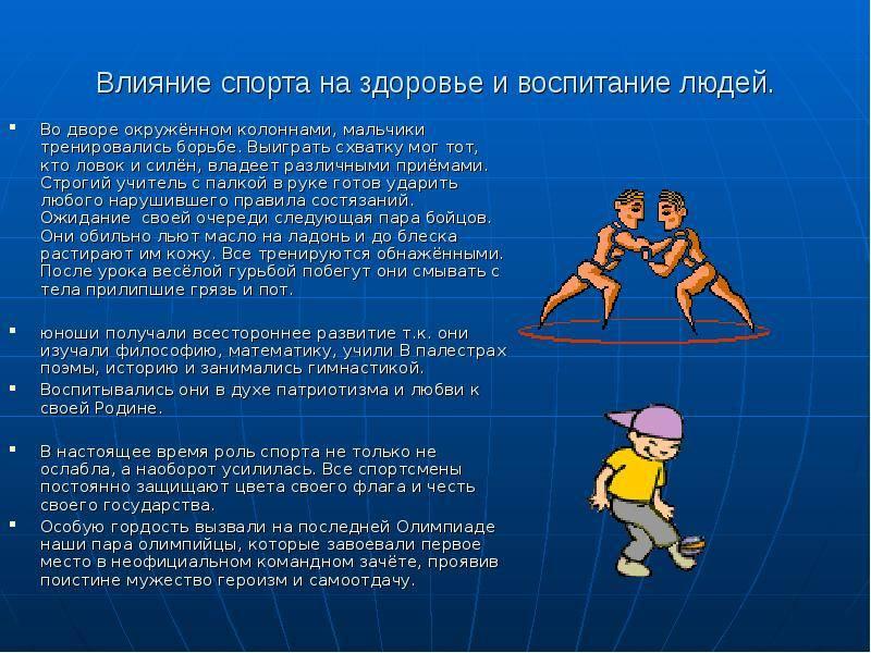 Воздействие на организм физкультуры и спорта