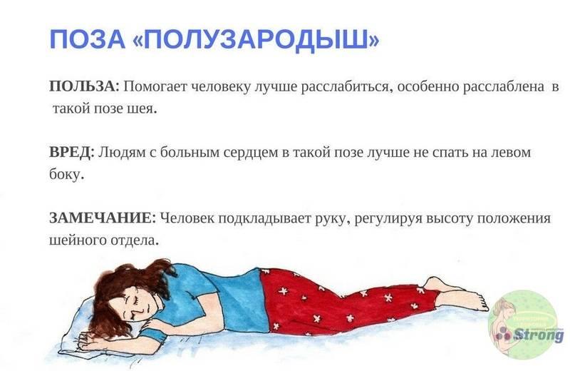 Разнообразие позиций для сна и их характеристика