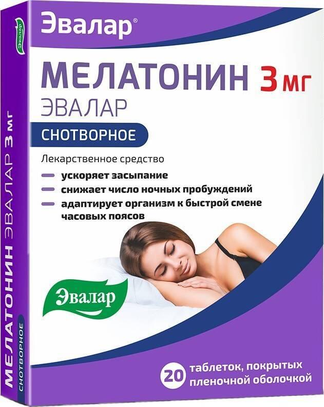 Мелатонин - гормон сна: действие, отзывы врачей, препараты в таблетках, польза и вред