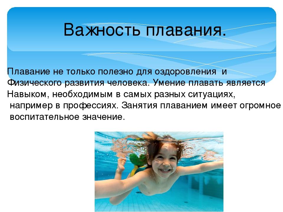 Польза и вред бассейна для детей: чем полезен? вред плавания  для здоровья детей школьного возраста, 3 и 8 лет