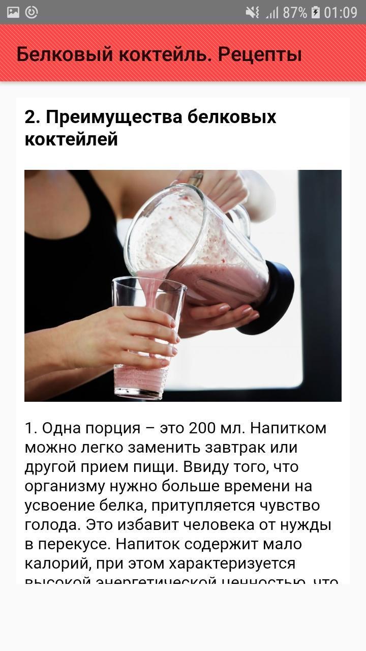 Протеиновые коктейли для похудения: польза и вред, особенности приема, рецепты
