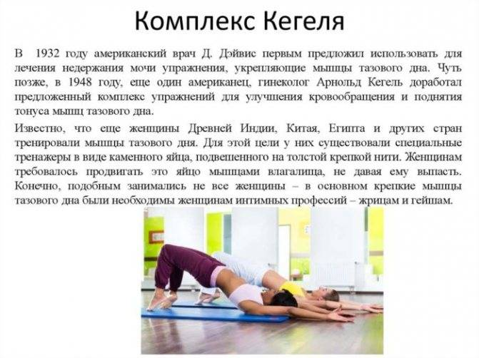 Упражнения кегеля при опущении матки у женщин: правила выполнения гимнастики в домашних условиях, в том числе после 50 лет