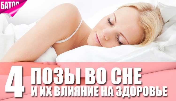 Положения тела во время сна и их влияние на здоровье. здоровый сон: какая поза правильная
