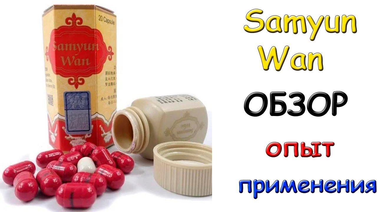Капсулы для набора веса samyun wan- вся правда, реальные отзывы