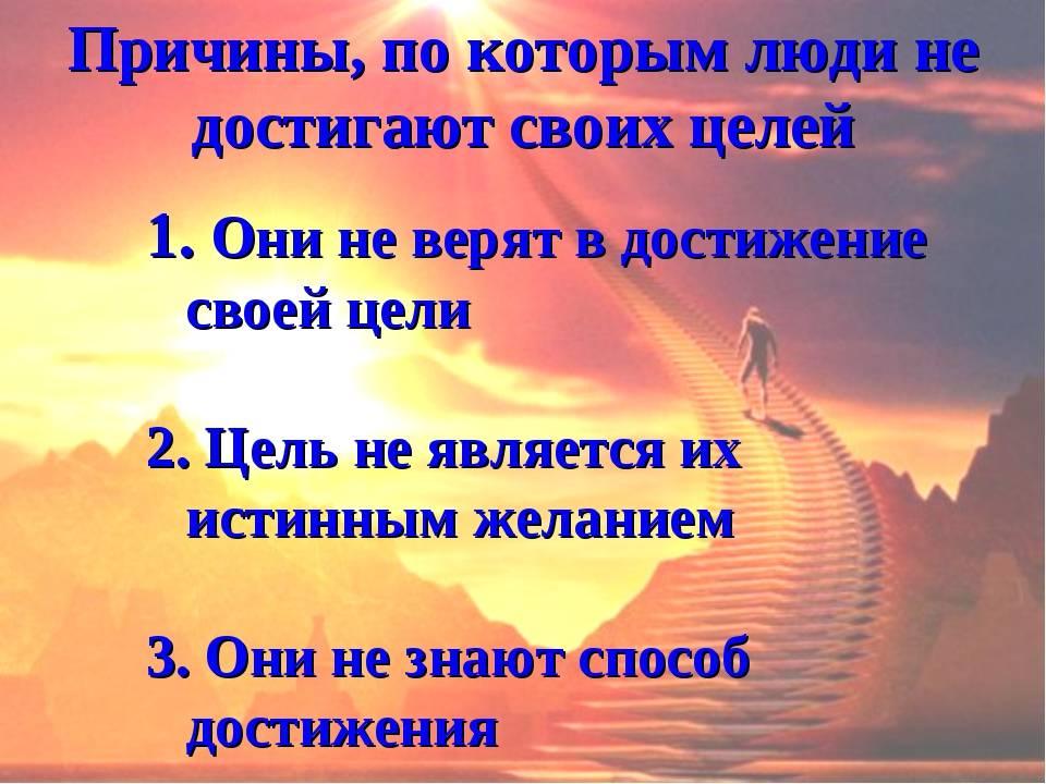 Как достичь цели? 9 шагов + 5 советов и секреты формулировок