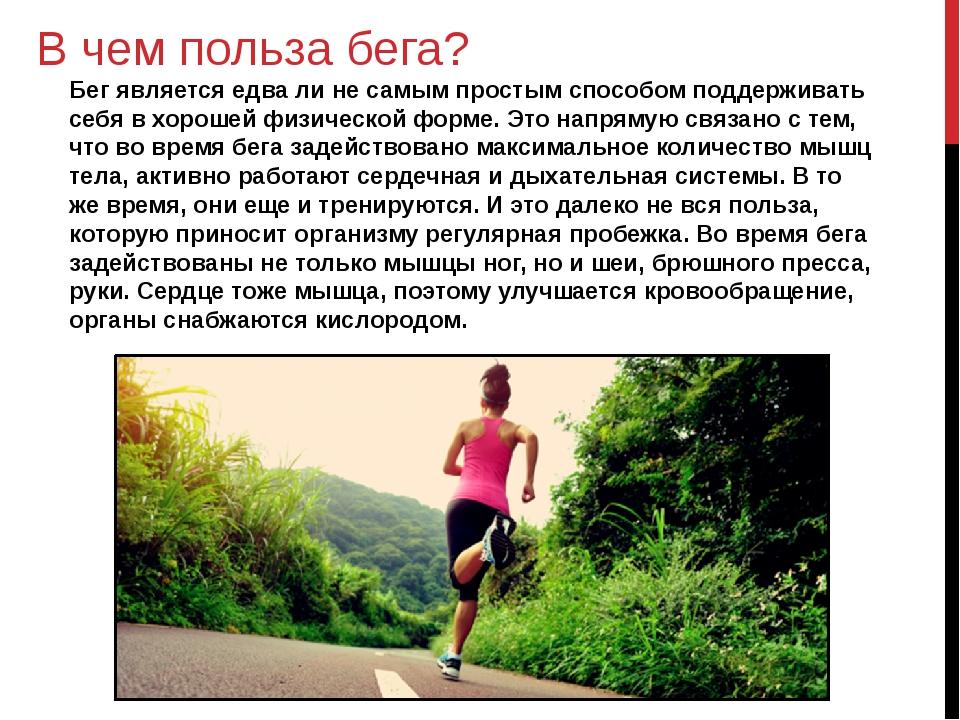 Правильная техника бега и дыхание при беге