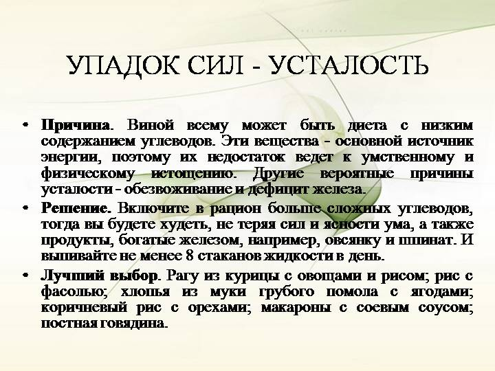 Витамины для энергии и бодрости: какие помогут справиться с усталостью, сонливостью и поднимут настроение medistok.ru - жизнь без болезней и лекарств