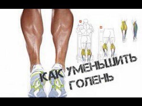 Как уменьшить икры с помощью упражнений?