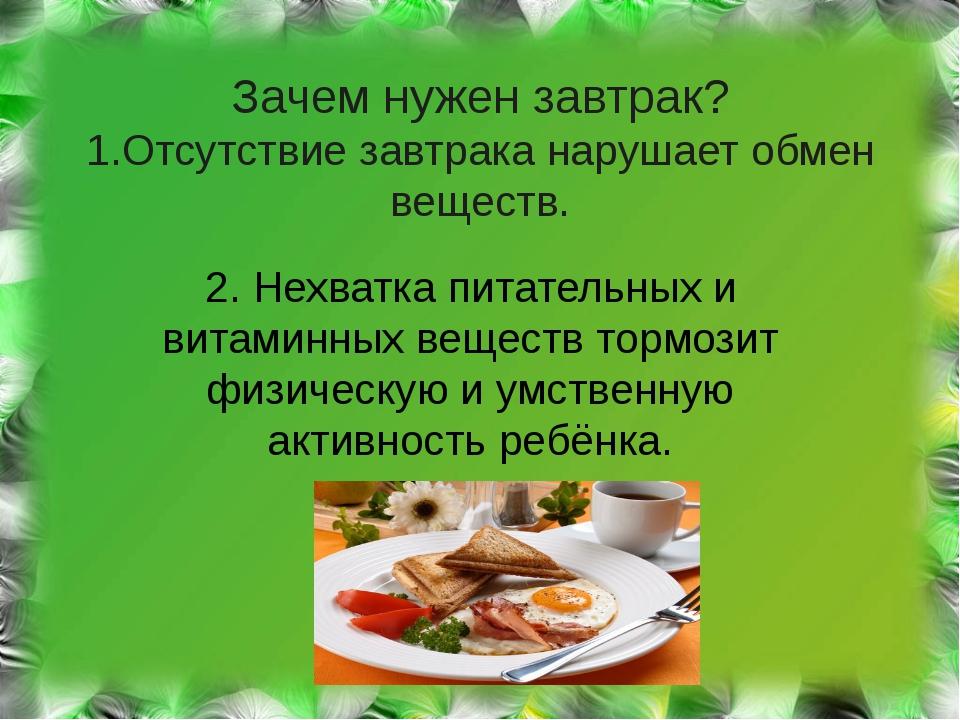 Нужно ли завтракать по утрам