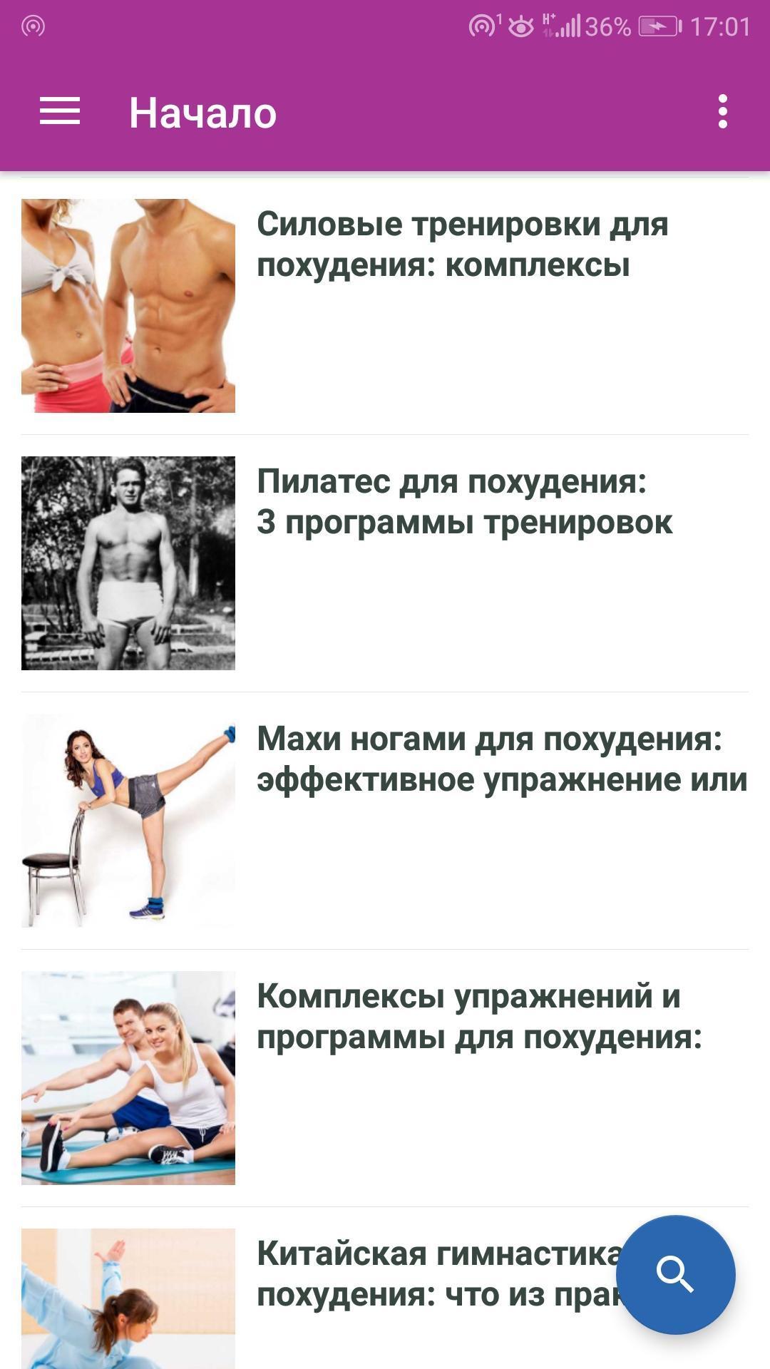 Упражнения для похудения в тренажерном зале для женщин и мужчин — 8 лучших упражнений