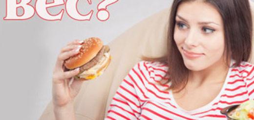 Как набрать вес девушке в домашних условиях: набираем массу быстро и правильно