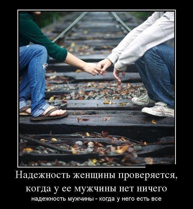 Фразы и цитаты о мужчине и женщине