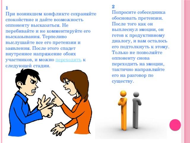 «уйти отспора незначит быть трусом»: как вести себя при конфликте, если высверхчувствительный интроверт — нож