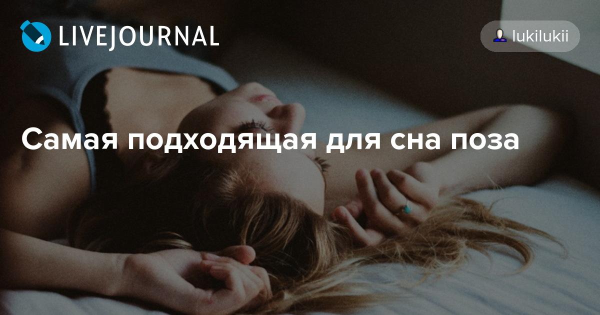 В какой позе лучше всего спать: наука и сон – зожник  в какой позе лучше всего спать: наука и сон – зожник