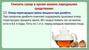 Как очень быстро понизить сахар в крови: методы, средства
