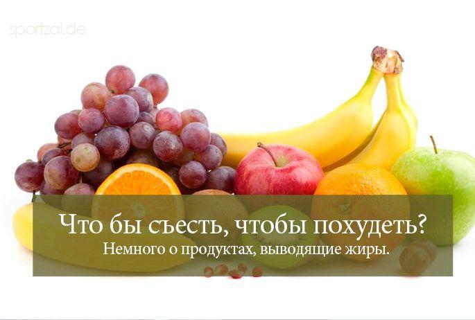 Какие фрукты есть при диете, а какие не стоит