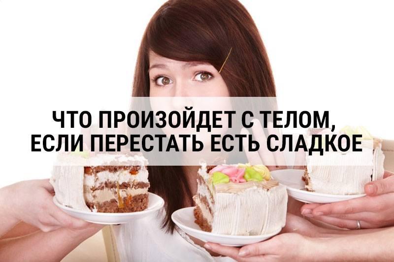 Как отказаться от сладкого навсегда - 10 лучших советов