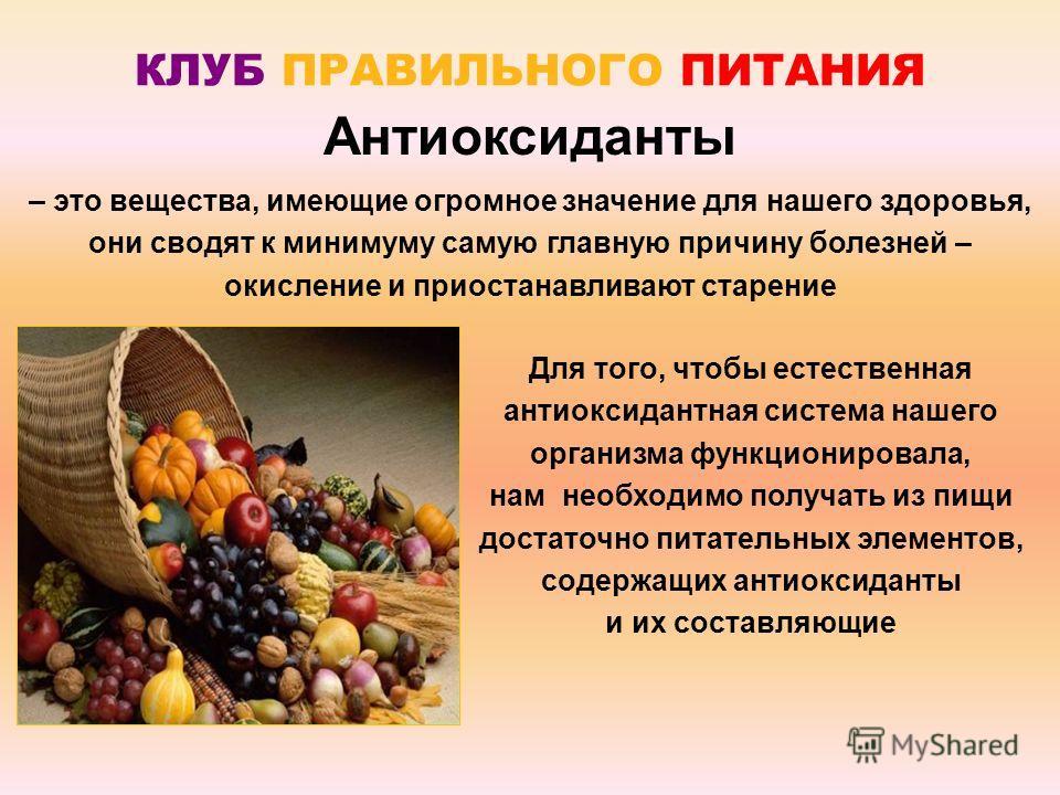 Мощные антиоксиданты в продуктах питания: таблица самых богатых овощей и фруктов