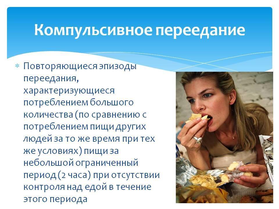 Компульсивное переедание - симптомы, как бороться с психогенным расстройством пищевого поведения, лечение