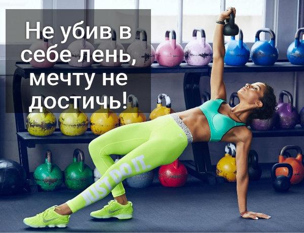 Если лень тренироваться и как себя мотивировать