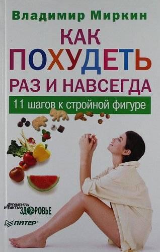 Как похудеть раз и навсегда | секреты здорового образа жизни