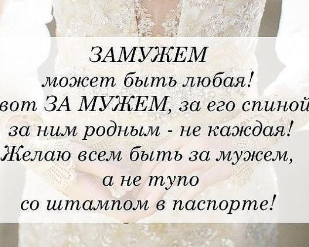 7причин, почему женщине так важно быть замужем