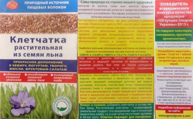 Семена льна: польза ивред, как принимать молотые ицельные при запоре, кашле, болезнях жкт, для похудения, противопоказания, рецепты + отзывы
