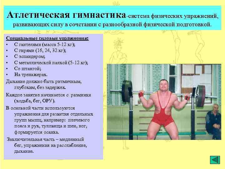 Плиометрика упражнения: ударный метод разработанный в ссср