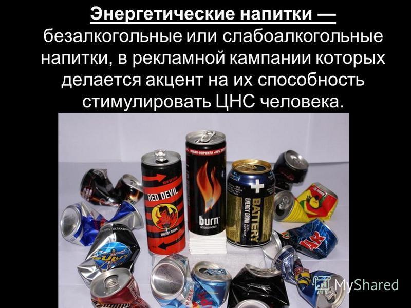Энергетик для бега: стоит ли употреблять, влияние на здоровье. энергетические напитки