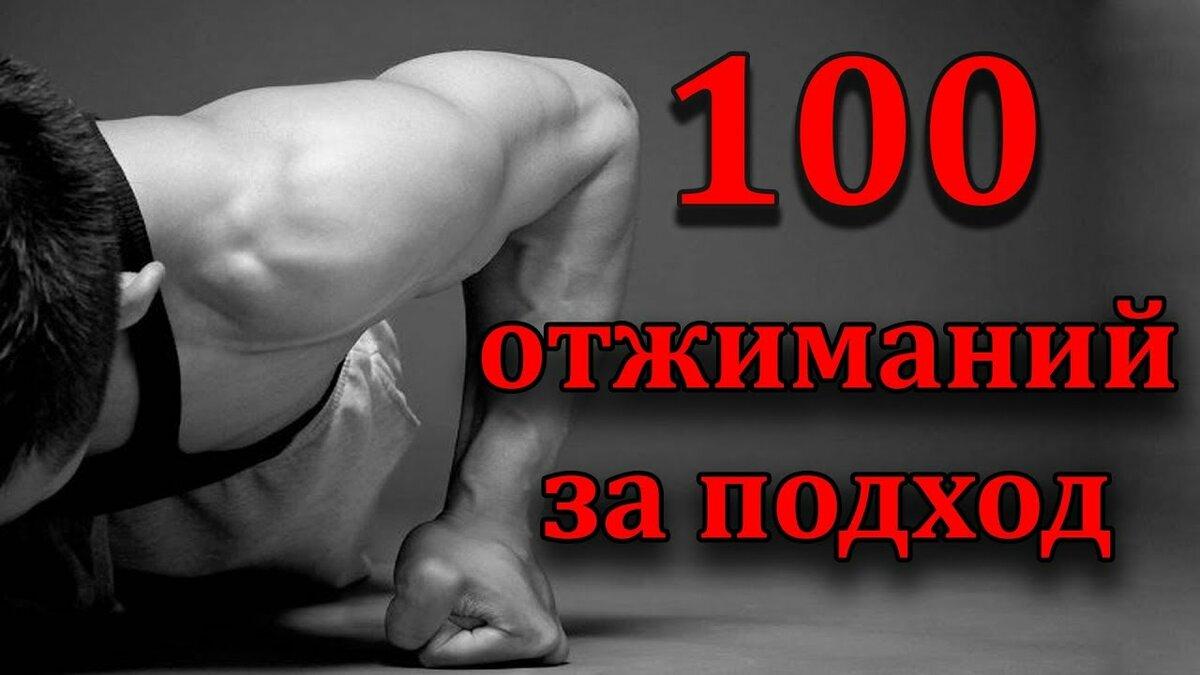 Программа отжиманий для начинающих и продвинутых атлетов, программа 100 отжиманий за 6 недель