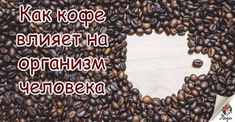 Польза и вред от кофе для организма человека