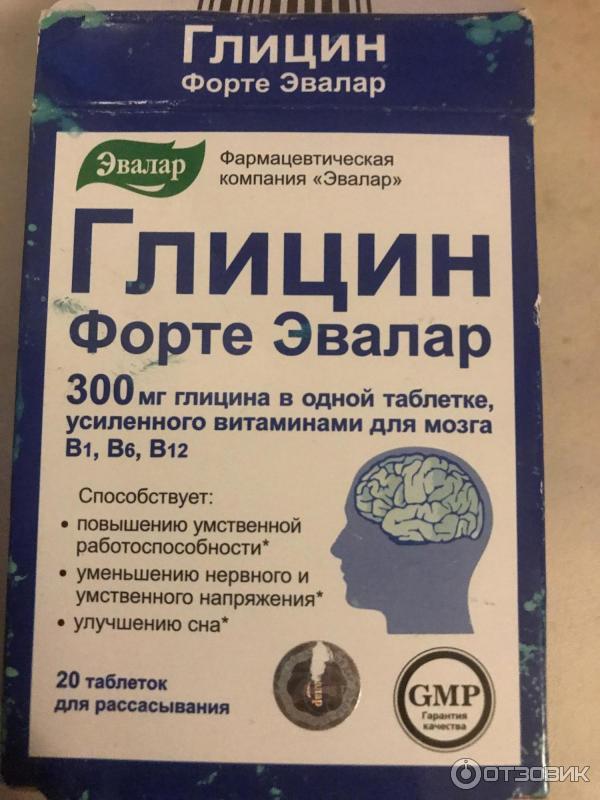 Сколько нужно пить глицин, чтобы был эффект, почему кладут под язык, когда будет эффект, как действует на мозг