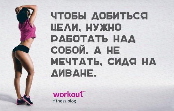Как заставить себя похудеть: мотивация, советы психологов