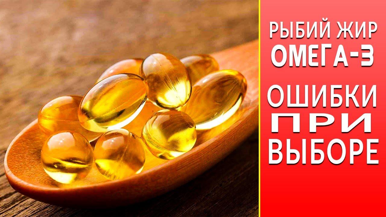 Омега-3 и рыбий жир: почему они не работают