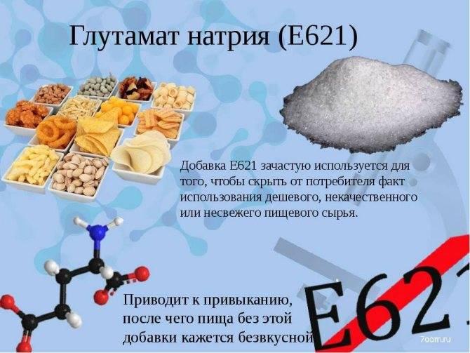 Так ли опасен глутамат натрия для здоровья