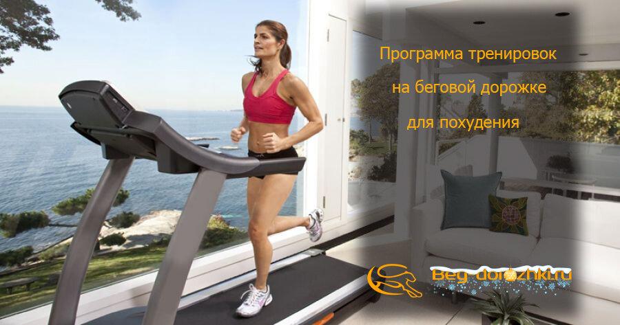 Польза беговой дорожки для похудения — как правильно заниматься и программы тренировок для мужчин или женщин | сайт для здорового образа жизни