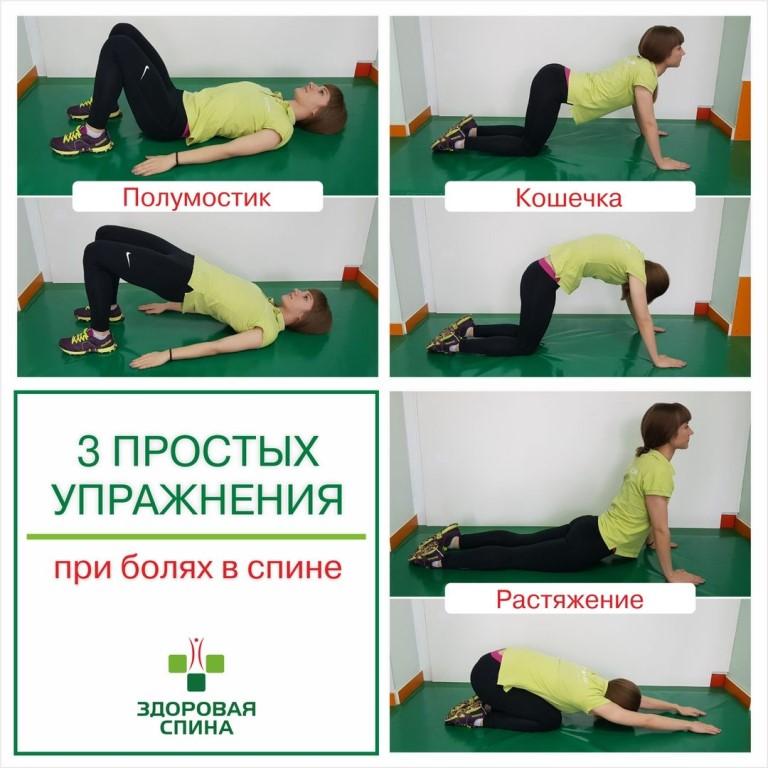 Как снять острую боль в пояснице: упражнения и народные средства