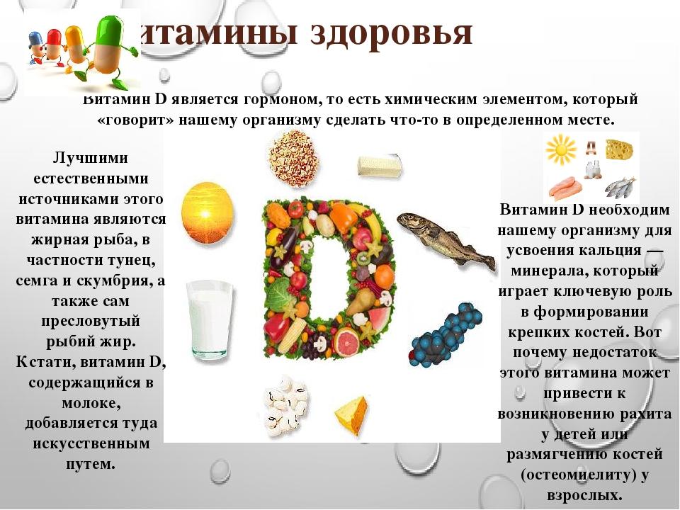Польза и вред витамина д, в каких продуктах содержится, какой лучше, отзывы
