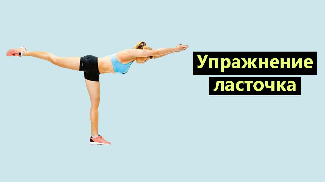 Ласточка на животе упражнение - красота и здоровье