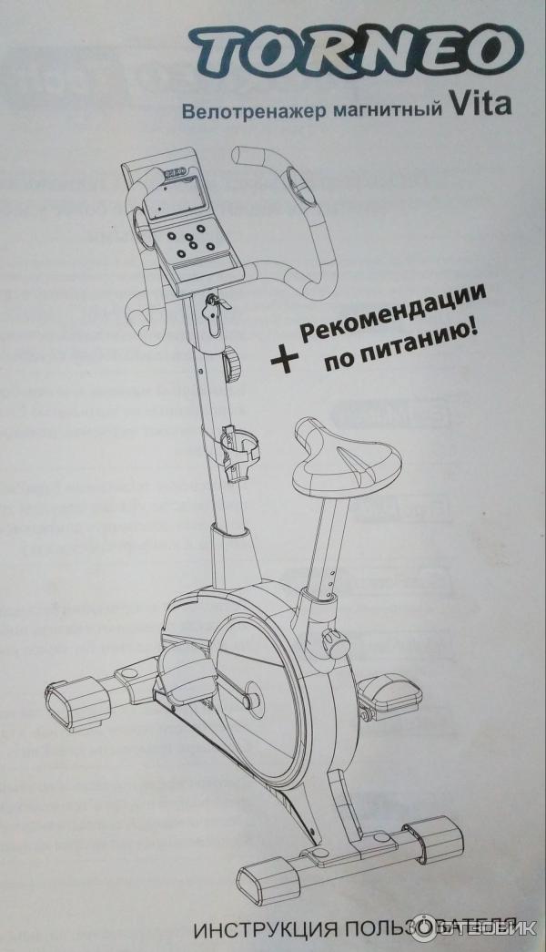 Torneo vita b-352g обзор велотренажера: инструкция, фото, отзывы, обзор моделей