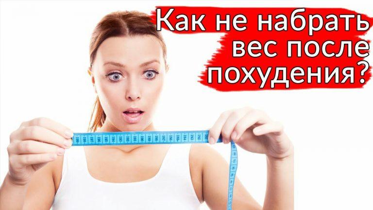 6 эффективных способов: как не набрать вес после похудения