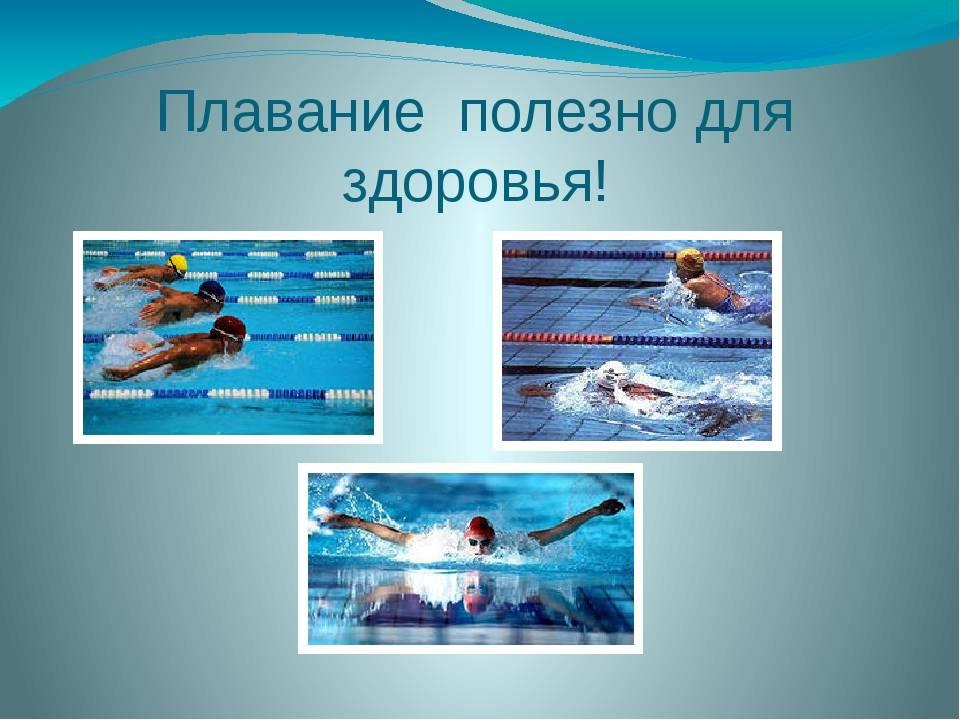 Польза плавания: стоит ли плавать в бассейне или нет? - swim life